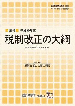 速報◆平成30年度税制改正の大綱