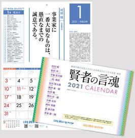 賢者の言魂カレンダー2021