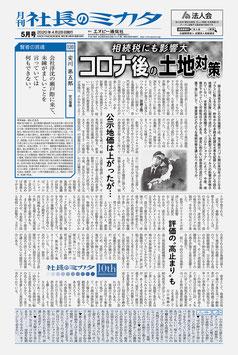 社長のミカタ(年間購読料)