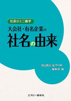 大会社・有名企業の社名の由来(2014年8月発行)