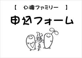 心魂ファミリー2019
