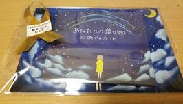 絵本&CDセット「あなたへの贈り物」