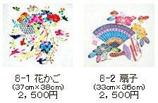 色差し型 8