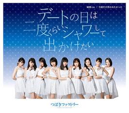 Date no Hi wa Nido Kurai Shower Shite Dekaketai / Junjou cm (Centimeter) / Kon'ya Dake Ukaretakatta