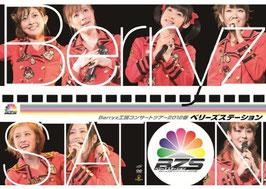 Berryz Koubou Spring Concert Tour 2012 ~Berryz Station~