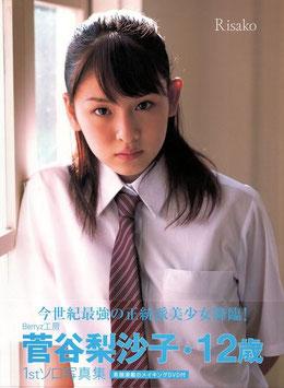 Photobooks von Risako Sugaya