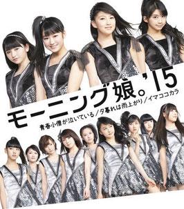 Seishun Kozou ga Naiteiru / Yuugure wa Ameagari / Ima Koko Kara