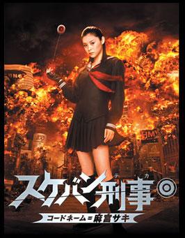 Sukeban Deka: Codename = Asamiya Saki (DVD)