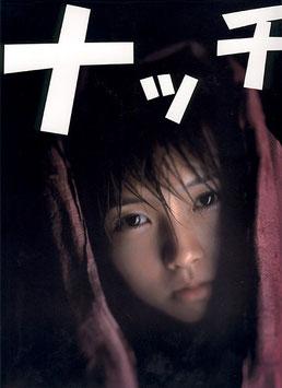 Photobook von Natsumi Abe