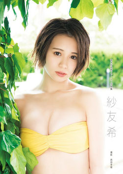 Photobook von Sayuki Takagi