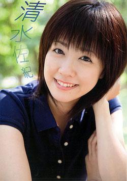 清水佐紀 (Shimizu Saki)