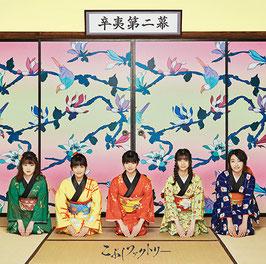 Kobushi Dai Ni Maku