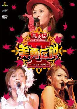 v-u-den Live Tour 2005 Aki v-u-densetsu II ~Kurenai no Kisetsu~