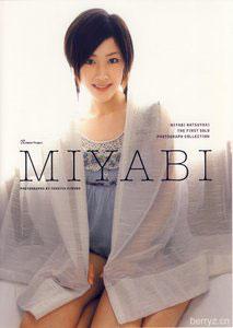 Photobooks von Miyabi Natsuyaki