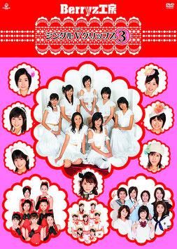 Berryz Koubou Single V Clips ③