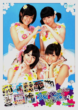S/mileage no Music V Collection ①