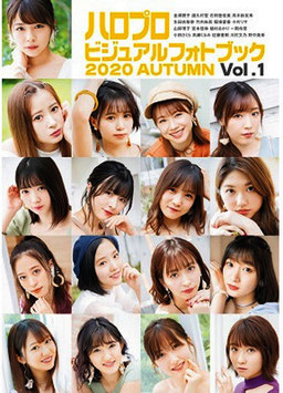 HELLO!PROJECT VISUAL PHOTOBOOKS AUTUMN 2020 Vol.1