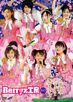 2007 Sakura Mankai Berryz Koubou Live ~Kono Kandou wa Nidoto Nai Shunkan de Aru~