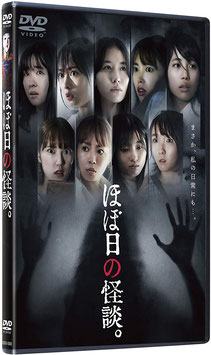 ほぼ日の怪談 - DVD