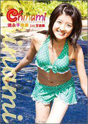 Photobooks von Chinami Tokunaga
