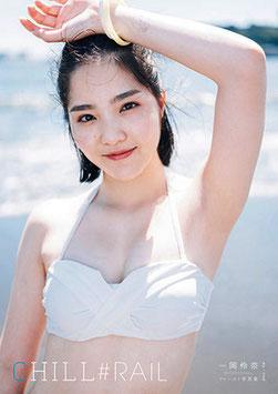 REINA ISHIOKA PHOTOBOOCKS