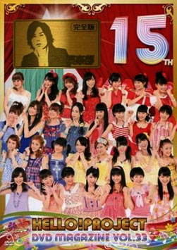 Hello! Project DVD Magazine 33 -65