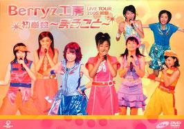 Berryz Koubou Live Tour 2005 Shoka Hatsu Tandoku ~Marugoto~