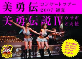 v-u-den Concert Tour 2007 Shoka v-u-densetsu IV ~Usagi to Tenshi~