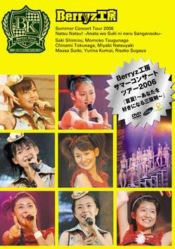 """Berryz Koubou Summer Concert Tour 2006 """"Natsu Natsu! ~Anata wo Suki ni Naru Sangensoku"""