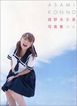 Photobooks von Asami Konno