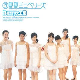 ③ Natsu Natsu Mini Berryz