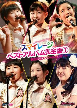 """S/mileage Best Album Kanzenban ①"" Hatsubai Kinen Special Concert"