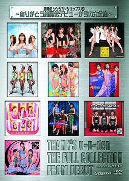 v-u-den Single V Clips 2 ~Arigatou v-u-den Debut Kara no Daizenshuu~