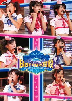 Berryz Koubou Concert Tour 2007 Natsu ~Welcome! Berryz Kyuuden~