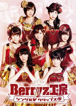 Berryz Koubou Single V Clips ④