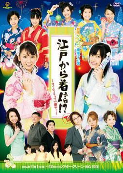 Edo Kara Chakushin!? ~Timeslip to Kengai!~