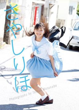 Photobooks von Riho Sayashi