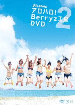 Alo-Hello! 2 Berryz Koubou DVD