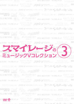 S/mileage no Music V Collection ③