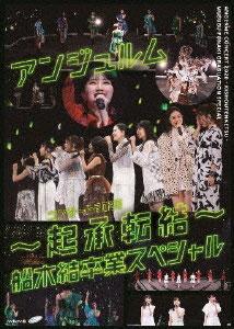 13. ANGERME Concert 2020 - Kisho Tenketsu - Funaki Musubu Special - ANGERME
