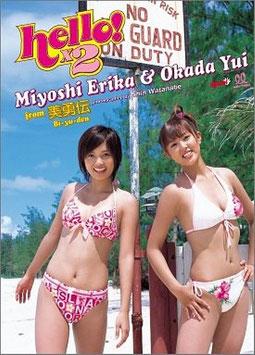 Hello!x2 Miyoshi Erika & Okada Yui from v-u den