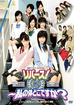 Reverse! ~ Watashi no Karada Doko Desu ka?