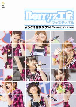 Berryz Koubou Festival ~Youkoso Otakebi Land he~