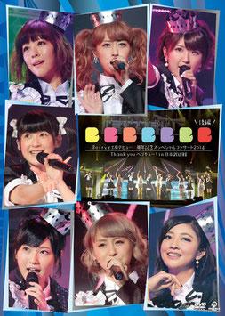 Berryz Koubou 10 Shuunen Kinen Special Concert 2014 Thank you BeriKyuu! in Nippon Budokan [Kouhen]