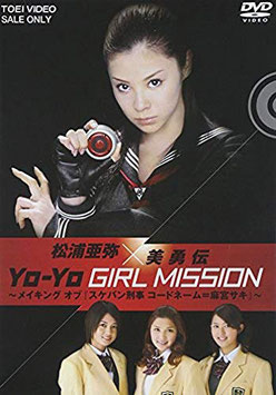 "Matsuura Aya x Biyuden YO-YO GIRL MISSION ~ Making of ""Scribber Criminal Codename = Saki Asamiya"" ~ [DVD]"