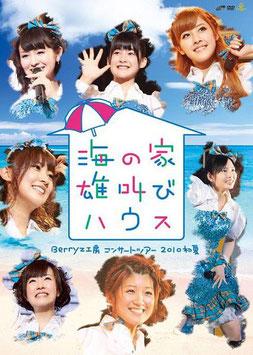 Berryz Koubou Concert Tour 2010 Shoka ~Umi no Ie Otakebi House~