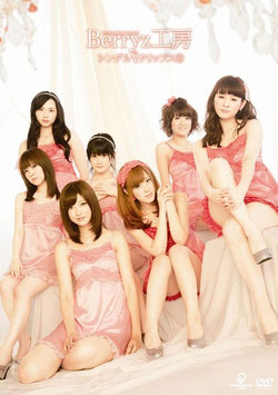 Berryz Koubou Single V Clips ⑤
