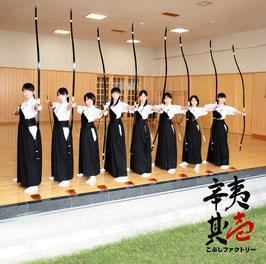 Kobushi Sono Ichi