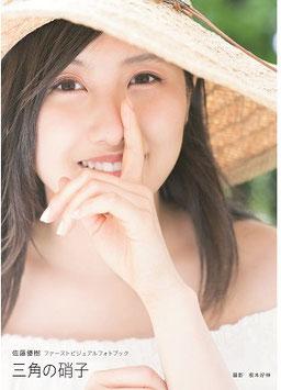 Photobooks von Masaki Sato