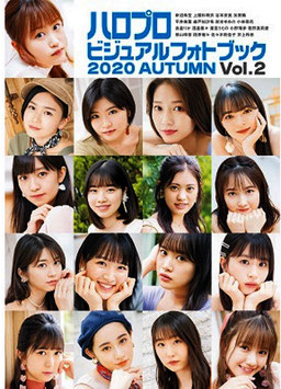 HELLO!PROJECT VISUAL PHOTOBOOK AUTUMN 2020 VOL.2
